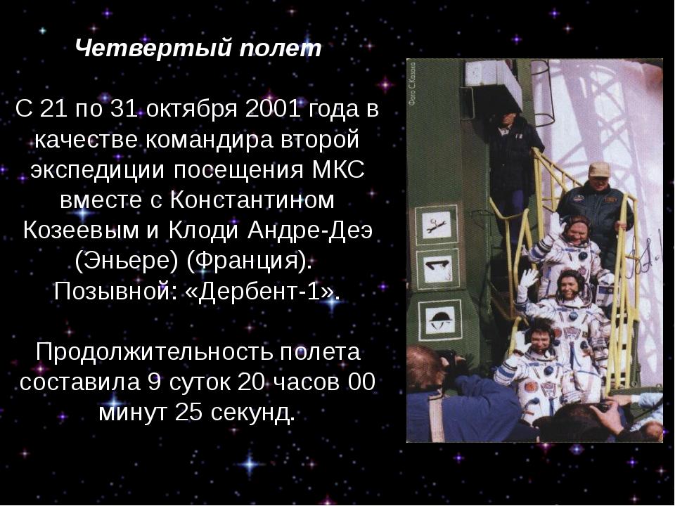 Четвертый полет  С 21 по 31 октября 2001 года в качестве командира второй э...