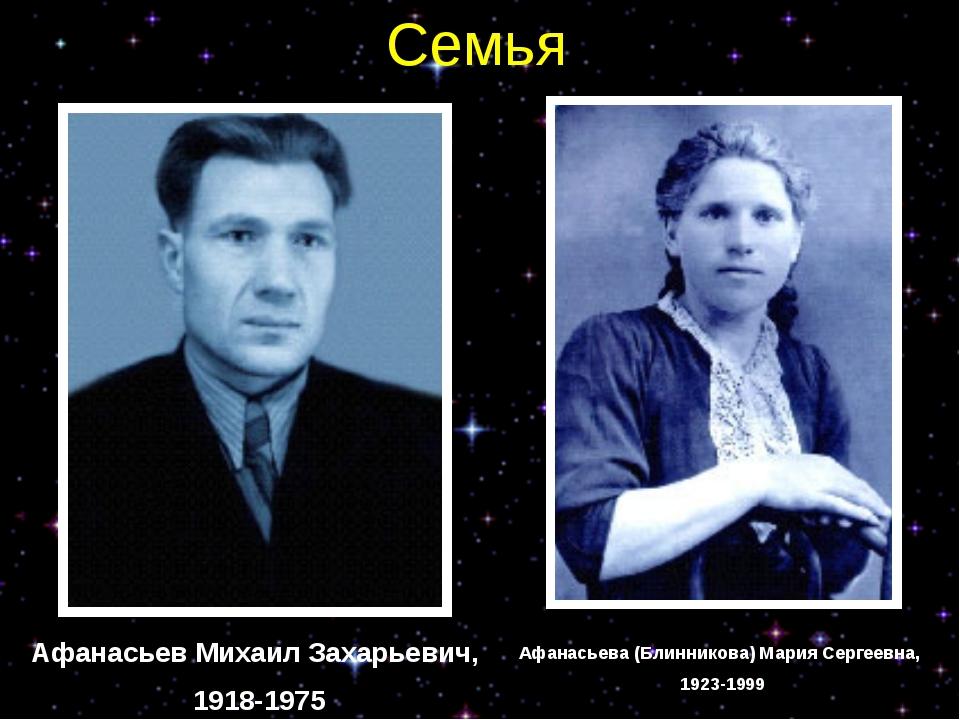 Семья Афанасьев Михаил Захарьевич, 1918-1975 Афанасьева (Блинникова) Мария Се...