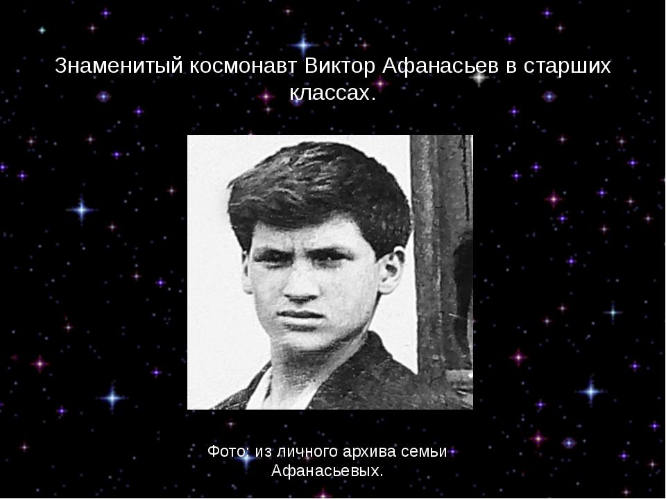 Знаменитый космонавт Виктор Афанасьев в старших классах. Фото: из личного арх...