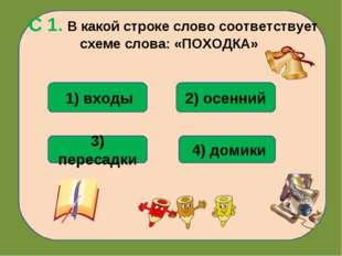 С 1. В какой строке слово соответствует схеме слова: «ПОХОДКА» 3) пересадки
