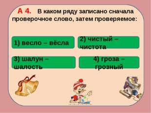 А 4. В каком ряду записано сначала проверочное слово, затем проверяемое: 2) ч