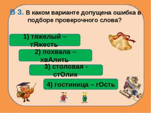 В 3. В каком варианте допущена ошибка в подборе проверочного слова? 2) похва