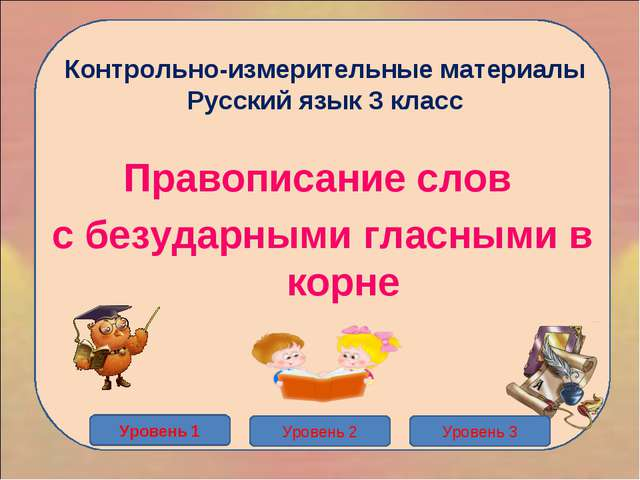 Начать тест Контрольно-измерительные материалы Русский язык 3 класс Правописа...