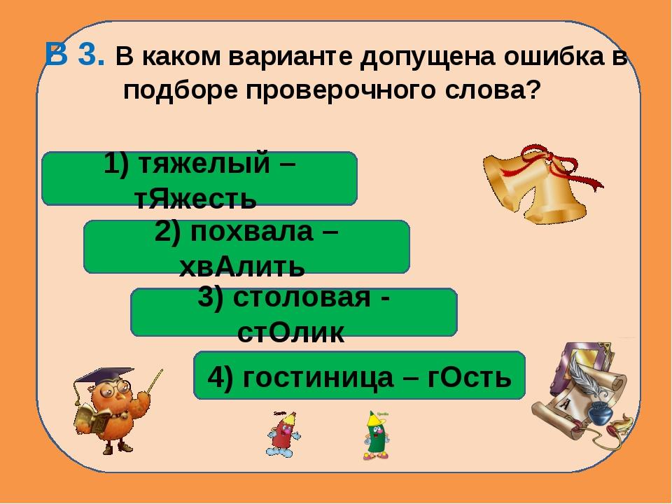 В 3. В каком варианте допущена ошибка в подборе проверочного слова? 2) похва...