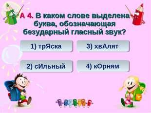 А 4. В каком слове выделена буква, обозначающая безударный гласный звук? 4) к