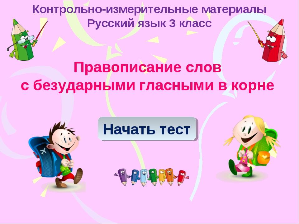 Как Начать тест Контрольно-измерительные материалы Русский язык 3 класс Право...