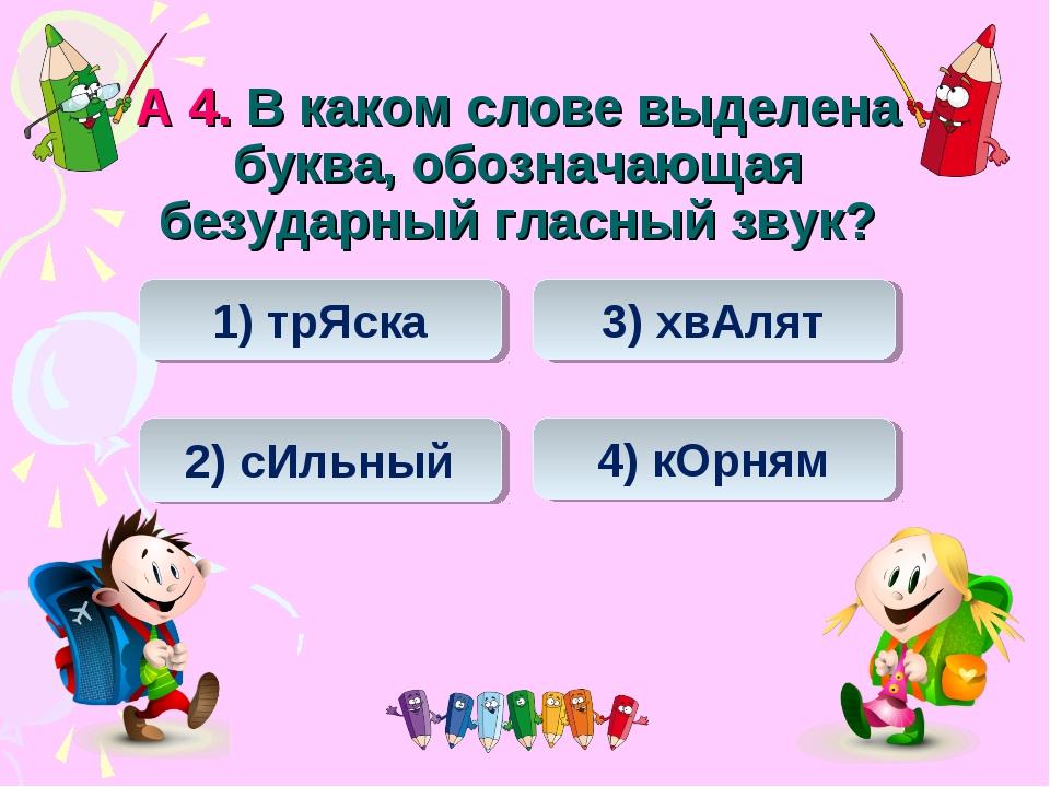 А 4. В каком слове выделена буква, обозначающая безударный гласный звук? 4) к...