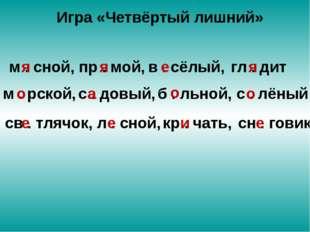 Игра «Четвёртый лишний» м . сной, пр . мой, гл . дит м . рской, б . льной, с