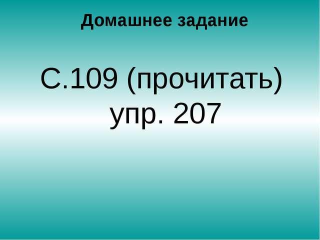 Домашнее задание С.109 (прочитать) упр. 207
