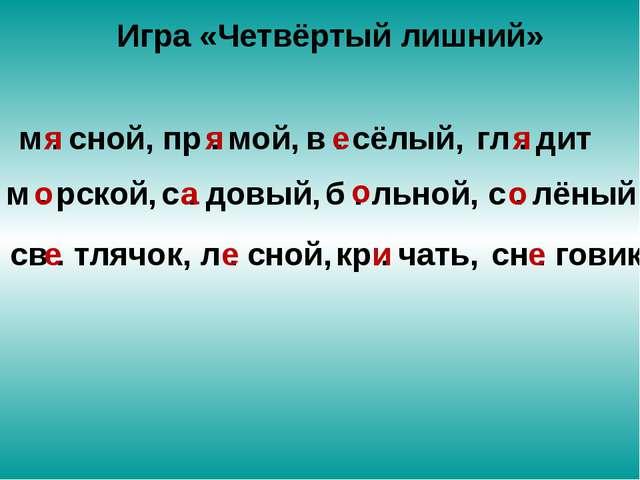 Игра «Четвёртый лишний» м . сной, пр . мой, гл . дит м . рской, б . льной, с...