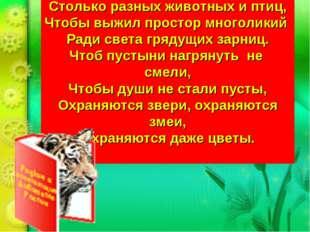 Охраняется Красною книгой Столько разных животных и птиц, Чтобы выжил простор