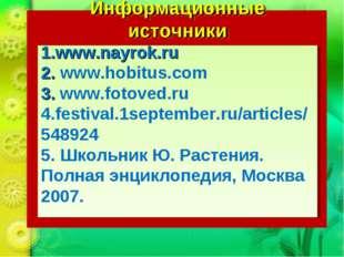 Информационные источники: Информационные источники 1.www.nayrok.ru 2. www.hob