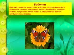 Бабочки Бабочки символы легкости и красоты, легко узнаваемы и являются самыми