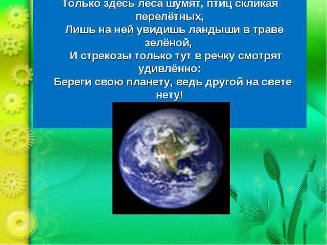 Есть одна планета – сад в этом космосе холодном Только здесь леса шумят, пти...