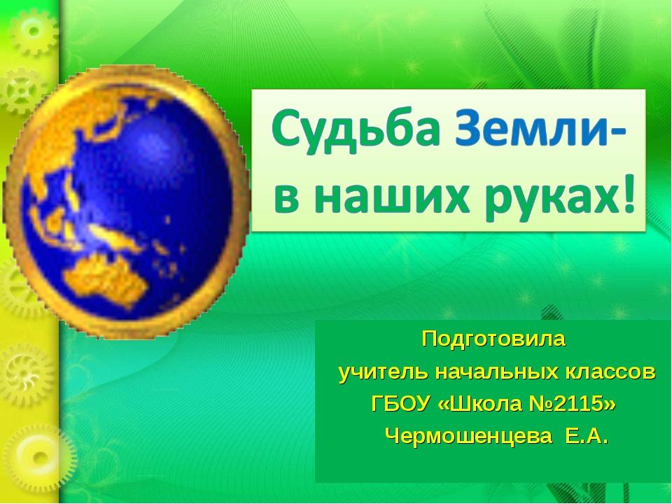 Подготовила учитель начальных классов ГБОУ «Школа №2115» Чермошенцева Е.А.