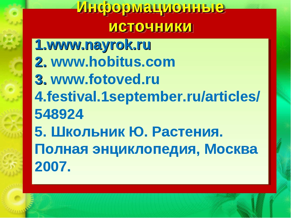 Информационные источники: Информационные источники 1.www.nayrok.ru 2. www.hob...