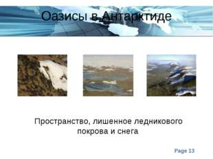 Оазисы в Антарктиде Пространство, лишенное ледникового покрова и снега Page *