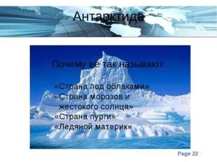 Антарктида Почему её так называют: «Страна под облаками» «Страна морозов и же