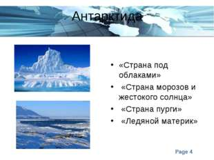 Антарктида «Страна под облаками» «Страна морозов и жестокого солнца» «Страна
