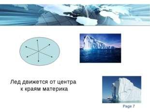Лед движется от центра к краям материка Page *
