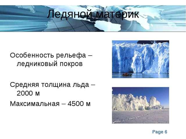 Ледяной материк Особенность рельефа – ледниковый покров Средняя толщина льда...
