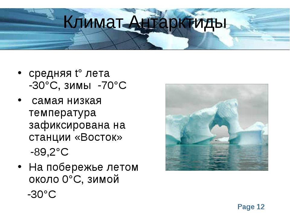 Климат Антарктиды средняя t° лета -30°С, зимы -70°С самая низкая температура...
