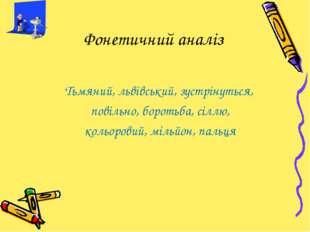 Фонетичний аналіз Тьмяний, львівський, зустрінуться, повільно, боротьба, сілл