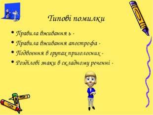Типові помилки Правила вживання ь - Правила вживання апострофа - Подвоєння в