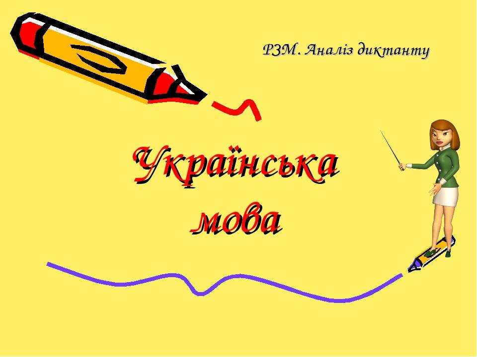 Українська мова РЗМ. Аналіз диктанту