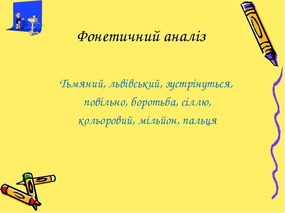 Фонетичний аналіз Тьмяний, львівський, зустрінуться, повільно, боротьба, сілл...