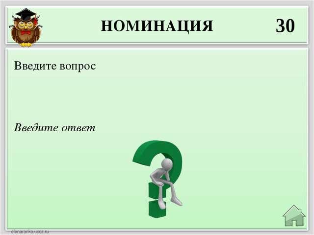 НОМИНАЦИЯ 30 Введите ответ Введите вопрос