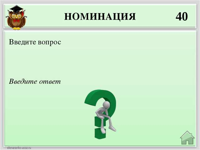 НОМИНАЦИЯ 40 Введите ответ Введите вопрос