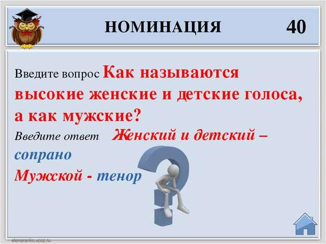Введите ответ Женский и детский – сопрано Мужской - тенор Введите вопрос Как...