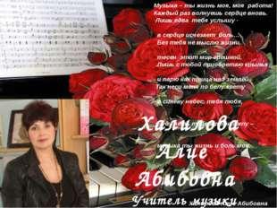 Халилова Алие Абибовна Халилова Алие Абибовна Учитель музыки Музыка – ты жиз