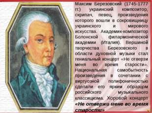 Максим Березовский (1745-1777 гг.) украинский композитор, скрипач, певец, про