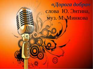 «Дорога добра» слова Ю. Энтина, муз. М. Минкова FokinaLida.75@mail.ru