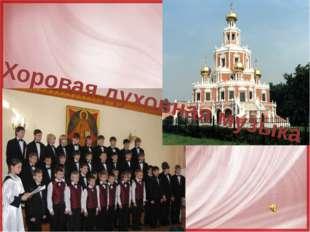 Хоровая духовная музыка FokinaLida.75@mail.ru