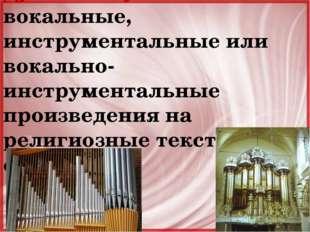 Духовная музыка – это вокальные, инструментальные или вокально-инструментальн