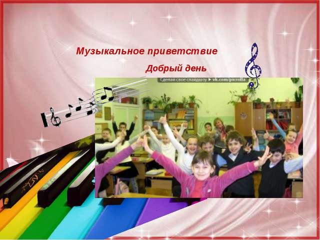Музыкальное приветствие Добрый день FokinaLida.75@mail.ru