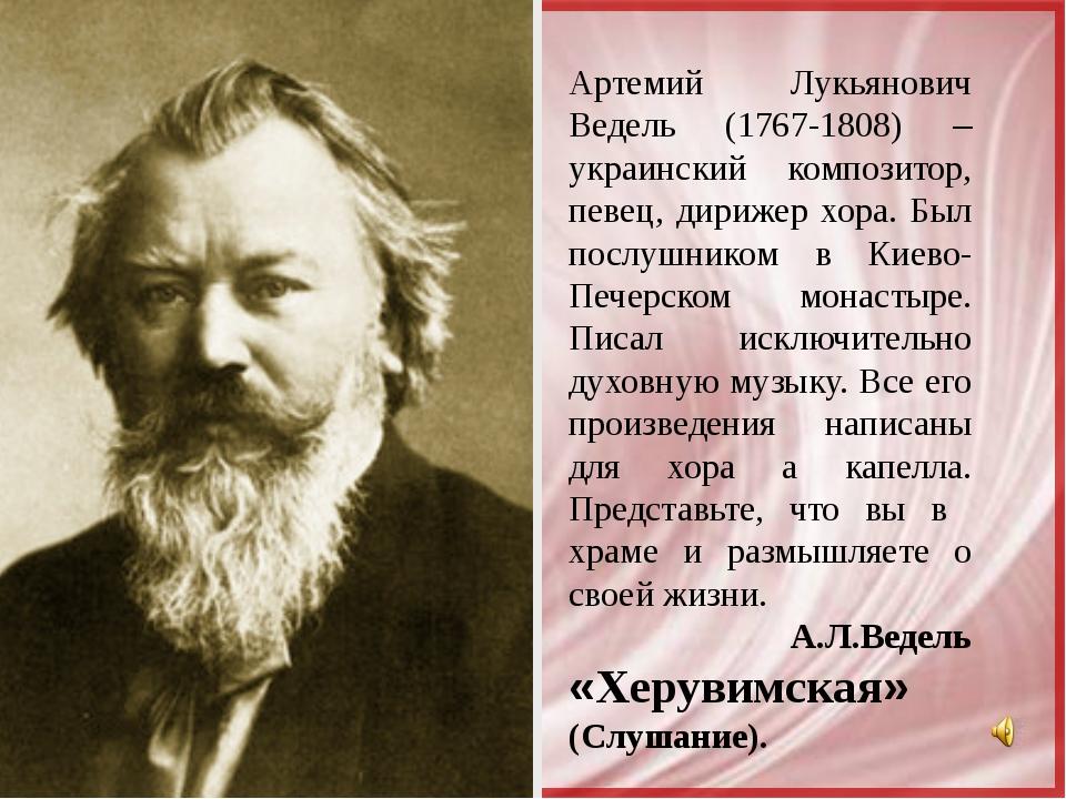 Артемий Лукьянович Ведель (1767-1808) – украинский композитор, певец, дирижер...