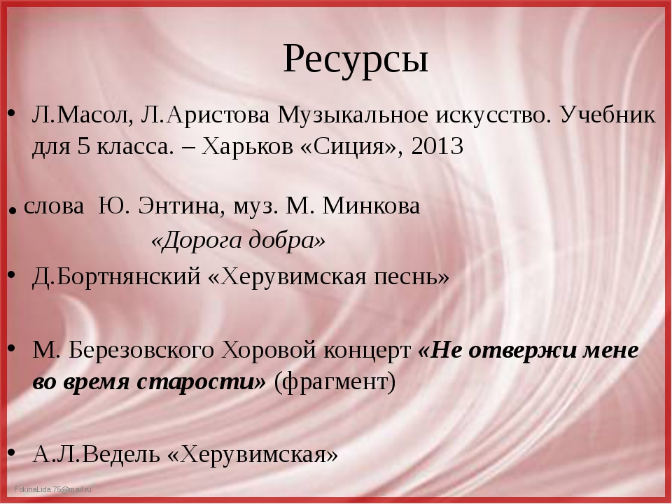 Ресурсы Л.Масол, Л.Аристова Музыкальное искусство. Учебник для 5 класса. – Ха...