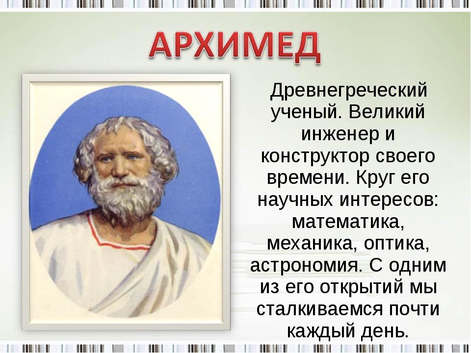 Древнегреческий ученый. Великий инженер и конструктор своего времени. Круг е...