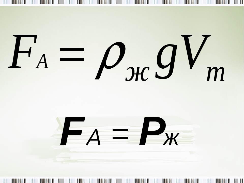 FA = Pж