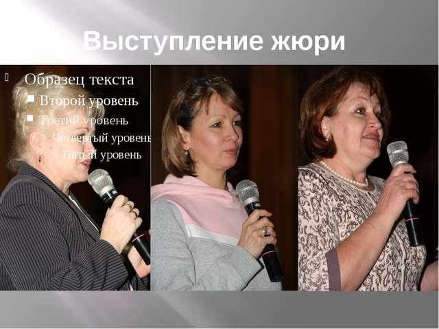 Выступление жюри