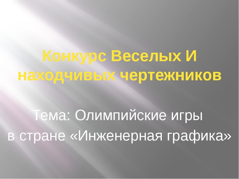Конкурс Веселых И находчивых чертежников Тема: Олимпийские игры в стране «Инж...