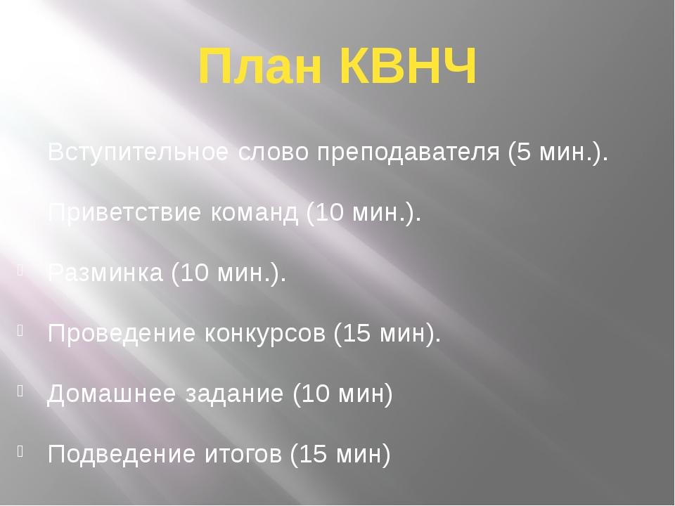 План КВНЧ Вступительное слово преподавателя (5 мин.). Приветствие команд (10...