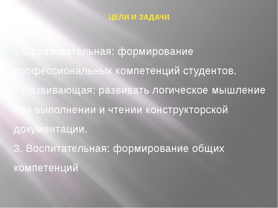 ЦЕЛИ И ЗАДАЧИ 1.Образовательная: формирование профессиональных компетенций с...