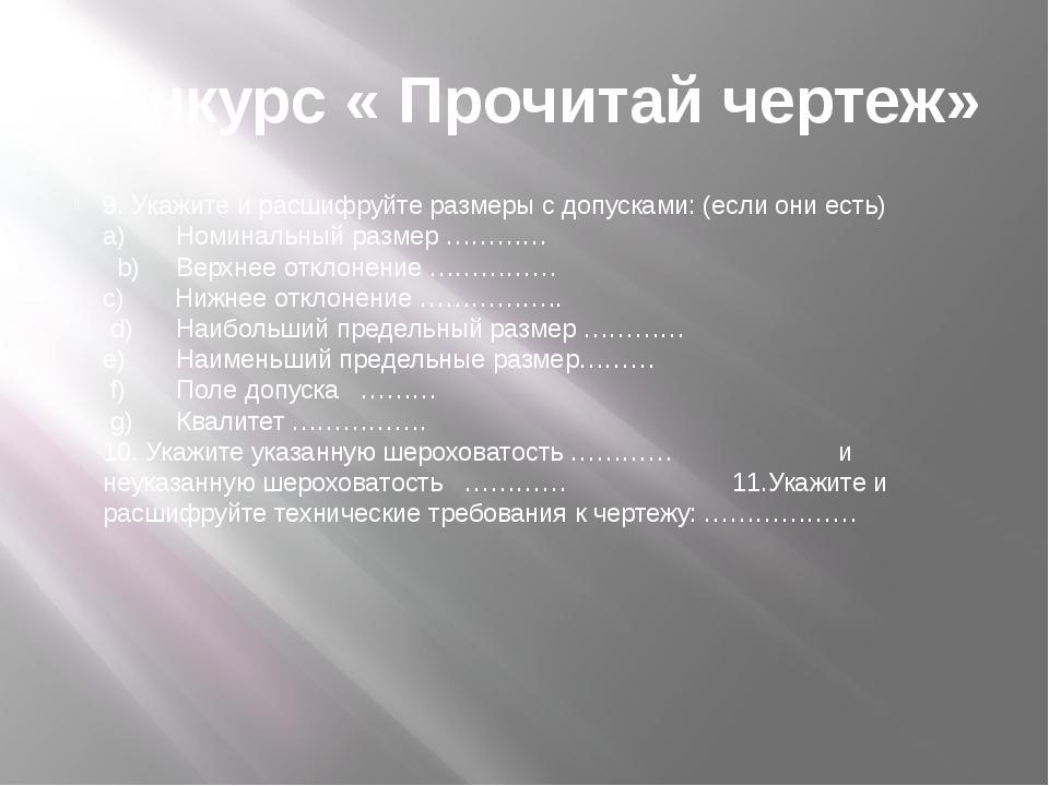 9. Укажите и расшифруйте размеры с допусками: (если они есть) a) Номинальный...
