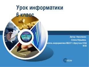 Урок информатики 6 класс Автор: Николенко Елена Юрьевна, учитель информатики