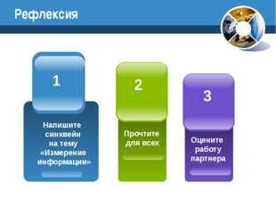 Рефлексия Напишите синквейн на тему «Измерение информации» 1 Оцените работу п